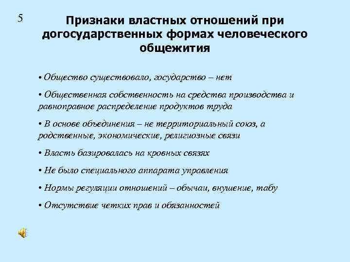 5 Признаки властных отношений при догосударственных формах человеческого общежития • Общество существовало, государство –