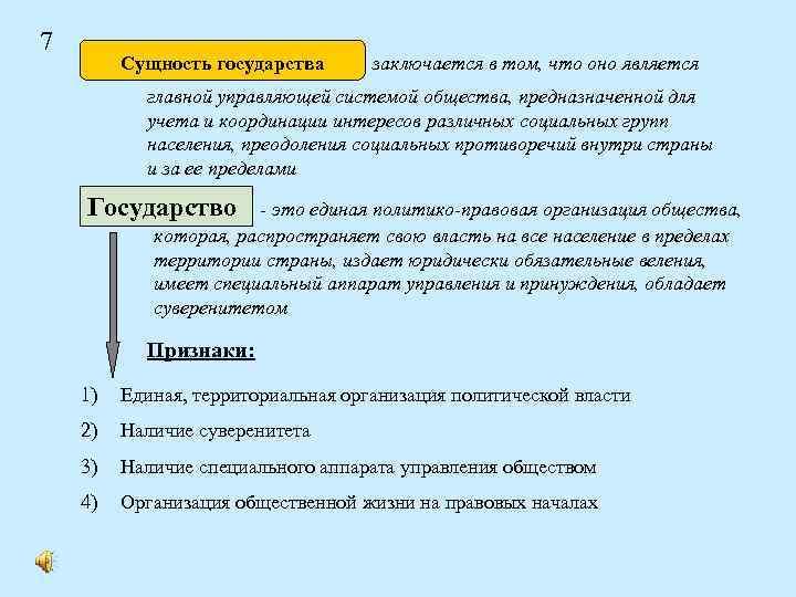 7 Сущность государства заключается в том, что оно является главной управляющей системой общества, предназначенной