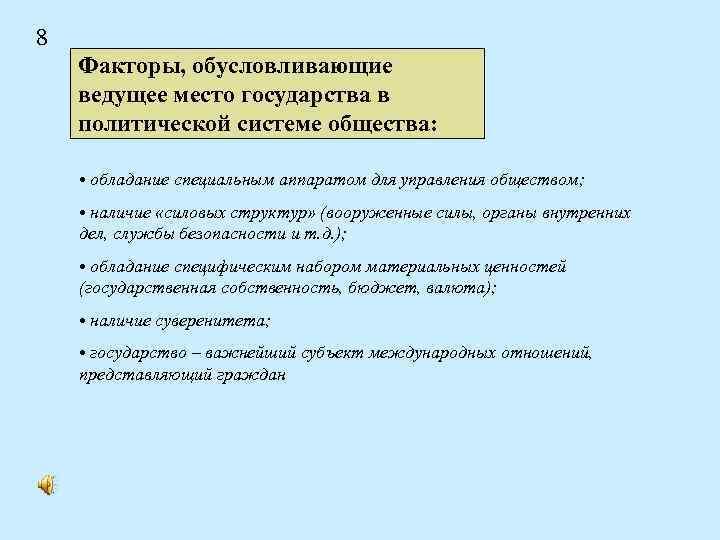 8 Факторы, обусловливающие ведущее место государства в политической системе общества: • обладание специальным аппаратом