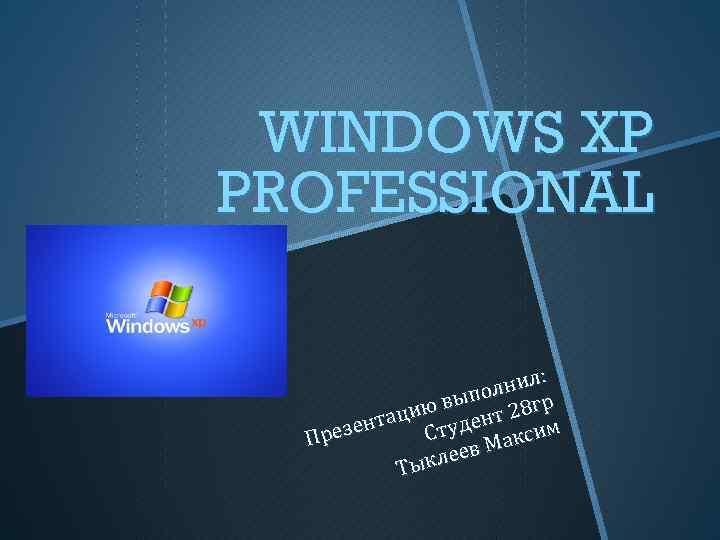 WINDOWS XP PROFESSIONAL : лнил о вып 28 гр ю таци тудент н м