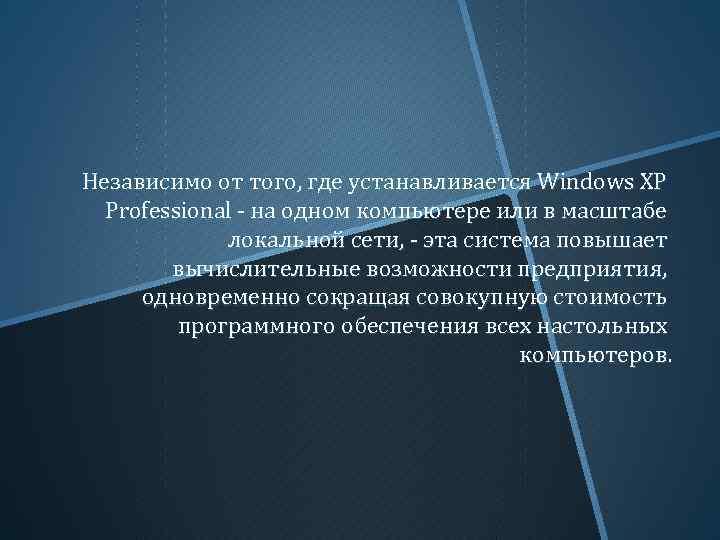Независимо от того, где устанавливается Windows XP Professional - на одном компьютере или в