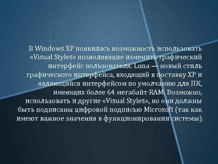 В Windows XP появилась возможность использовать «Visual Styles» позволяющие изменить графический интерфейс пользователя. Luna