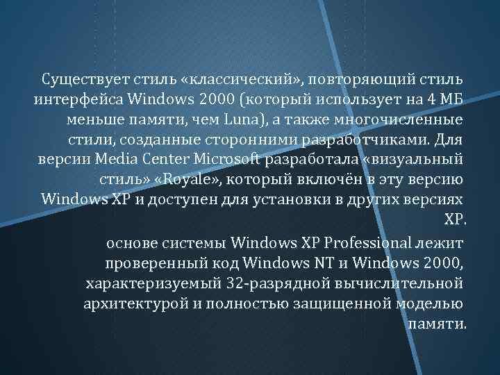 Существует стиль «классический» , повторяющий стиль интерфейса Windows 2000 (который использует на 4 МБ