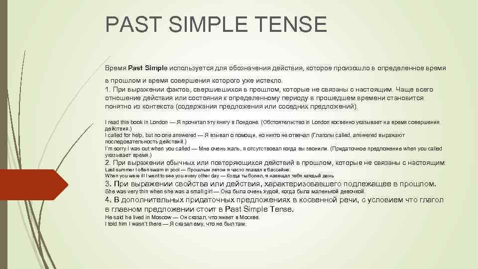 PAST SIMPLE TENSE Время Past Simple используется для обозначения действия, которое произошло в определенное