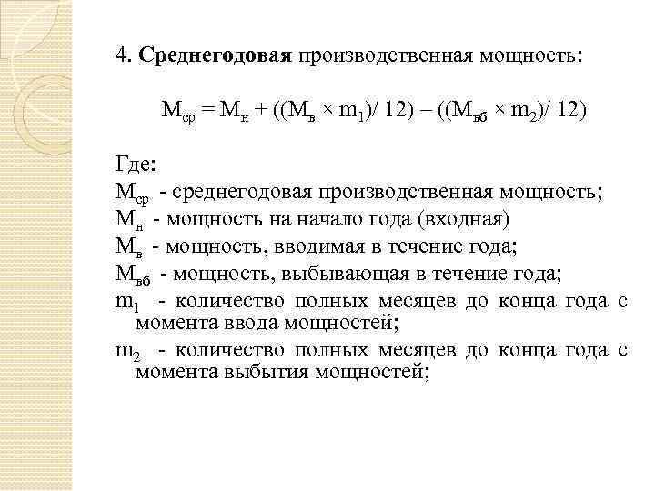 4. Среднегодовая производственная мощность: Мср = Мн + ((Мв × m 1)/ 12) –