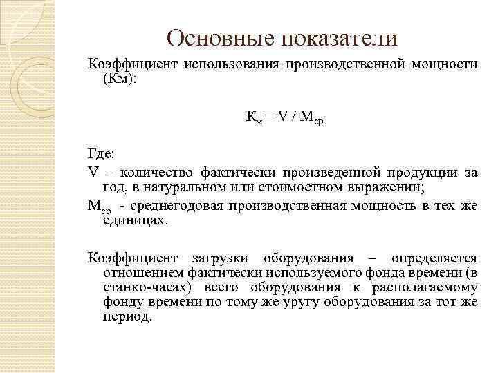 Основные показатели Коэффициент использования производственной мощности (Км): Км = V / Мср Где: V