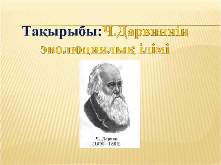Тақырыбы: Ч. Дарвиннің эволюциялық ілімі