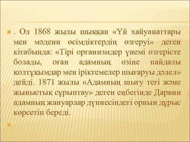 . Ол 1868 жылы шыққан «Үй хайуанаттары мен мәдени өсімдіктердің өзгеруі» деген кітабында: