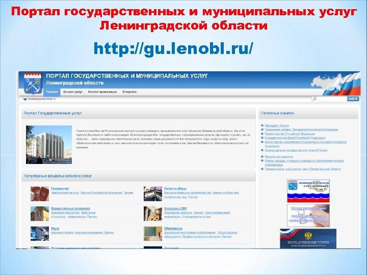 Портал государственных и муниципальных услуг Ленинградской области http: //gu. lenobl. ru/