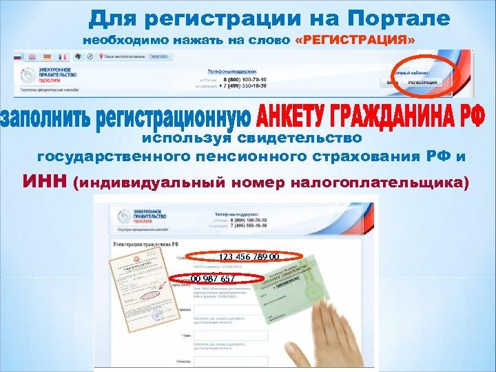 Для регистрации на Портале необходимо нажать на слово «РЕГИСТРАЦИЯ» используя свидетельство государственного пенсионного страхования