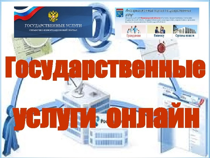 Государственные услуги онлайн