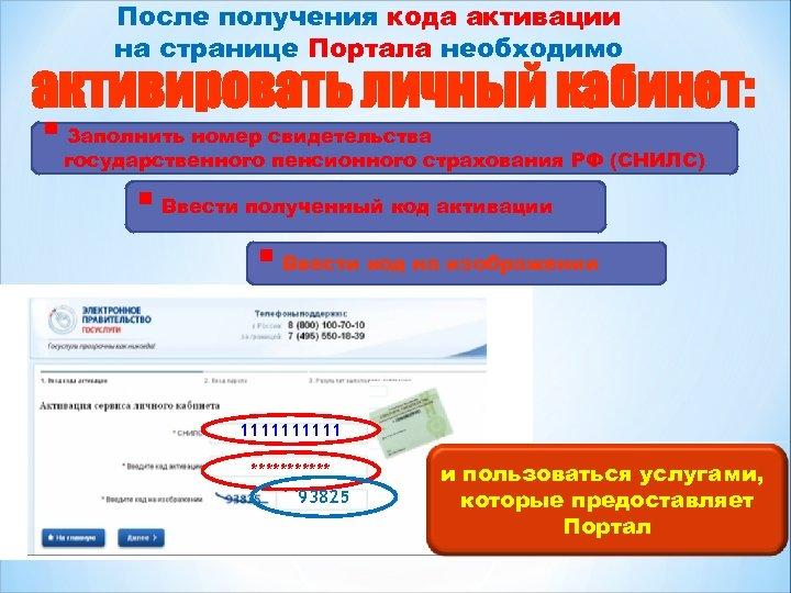 После получения кода активации на странице Портала необходимо активировать личный кабинет: § Заполнить номер