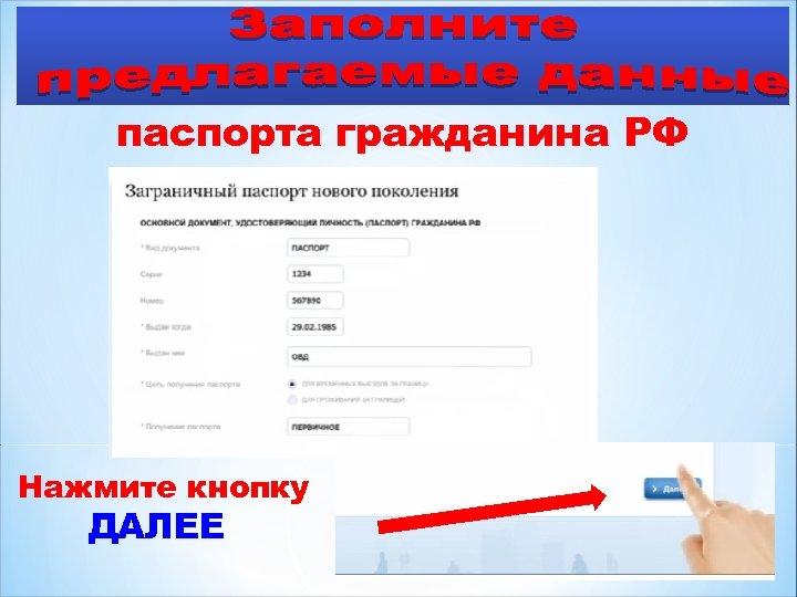 паспорта гражданина РФ Нажмите кнопку ДАЛЕЕ