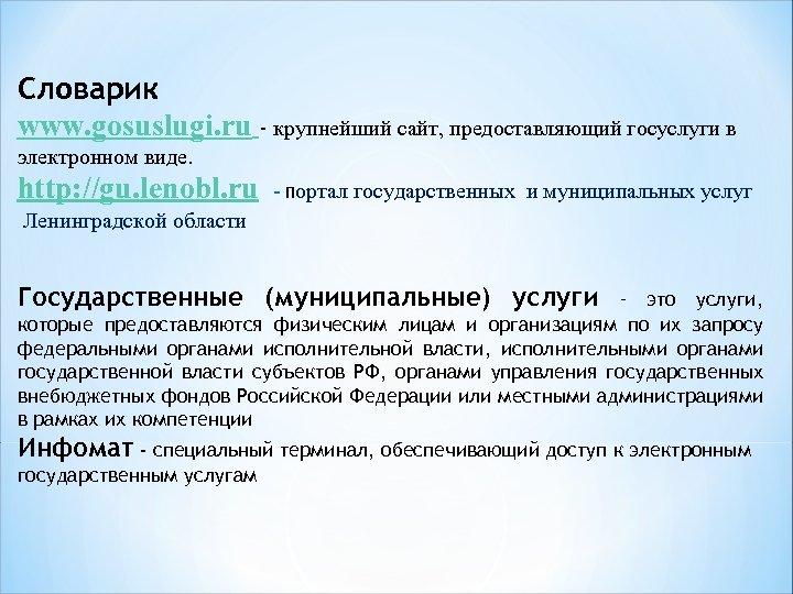 Словарик www. gosuslugi. ru - крупнейший сайт, предоставляющий госуслуги в электронном виде. http: //gu.