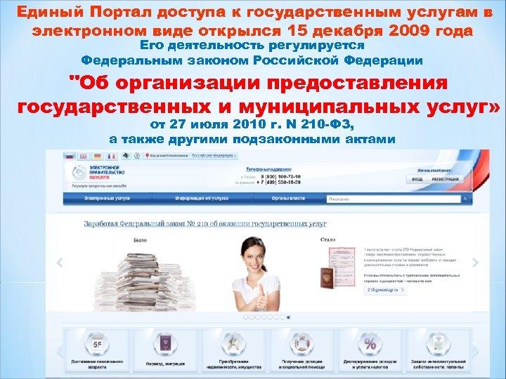 Единый Портал доступа к государственным услугам в электронном виде открылся 15 декабря 2009 года