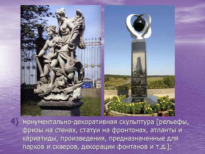 4) монументально-декоративная скульптура [рельефы, фризы на стенах, статуи на фронтонах, атланты и кариатиды, произведения,