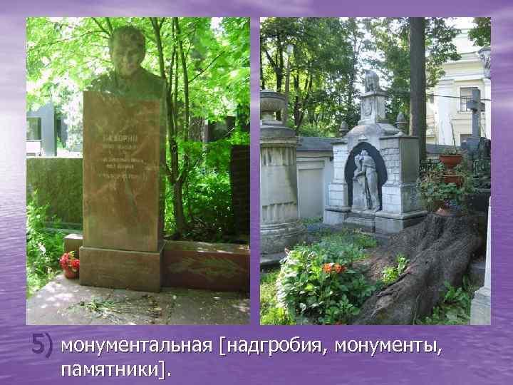 5) монументальная [надгробия, монументы, памятники].