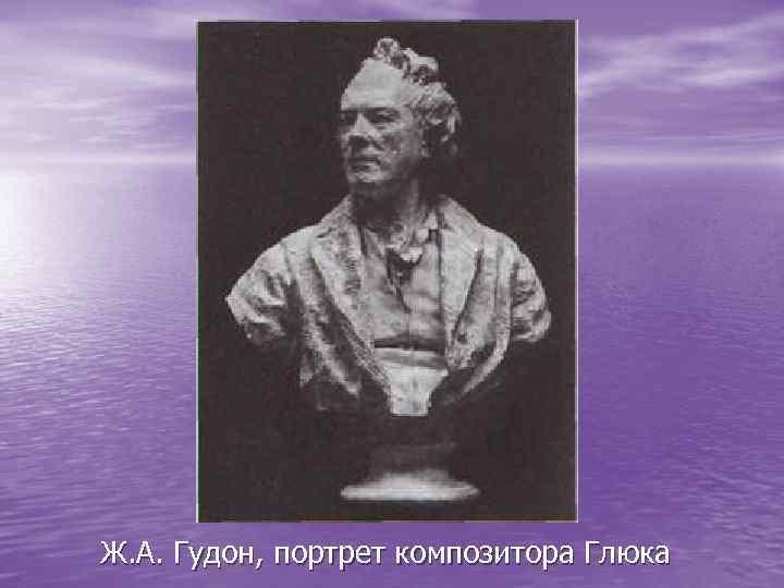 Ж. А. Гудон, портрет композитора Глюка