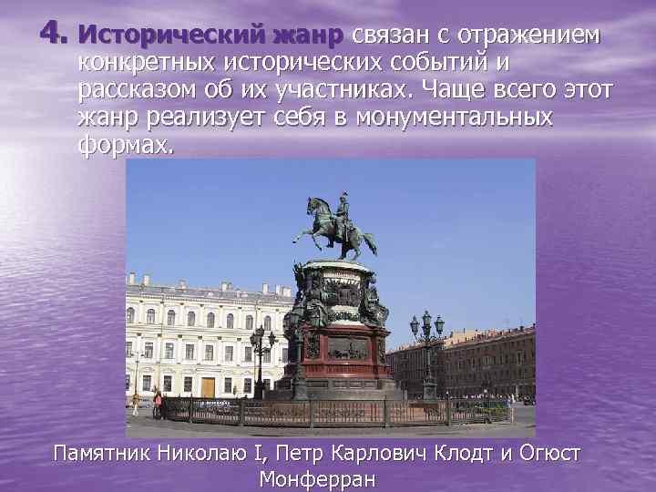 4. Исторический жанр связан с отражением конкретных исторических событий и рассказом об их участниках.