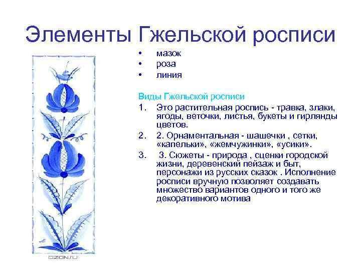 Элементы Гжельской росписи • • • мазок роза линия Виды Гжельской росписи 1. Это