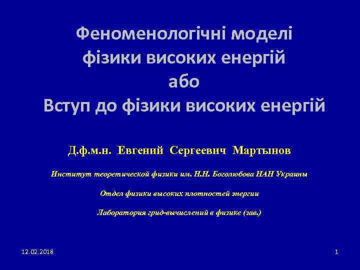 Феноменологічні моделі фізики високих енергій або Вступ до фізики високих енeргій Д. ф. м.