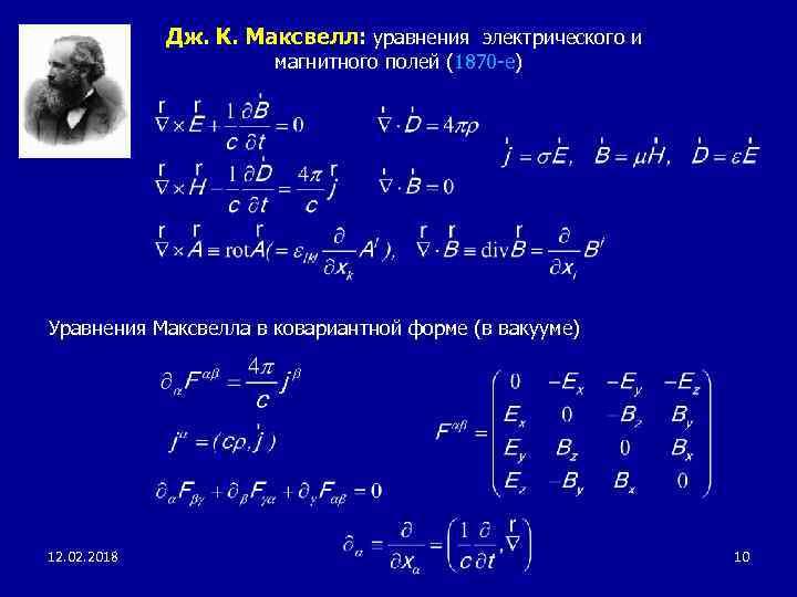 Дж. К. Максвелл: уравнения электрического и магнитного полей (1870 -е) Уравнения Максвелла в ковариантной