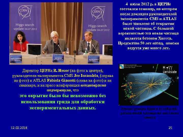 4 июля 2012 р. в ЦЕРНе состоялся семинар, на котором после докладов руководителей экспериментов