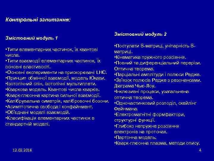 Контрольні запитання: Змістовний модуль 1 • Типи елементарних частинок, їх квантові числа. • Типи