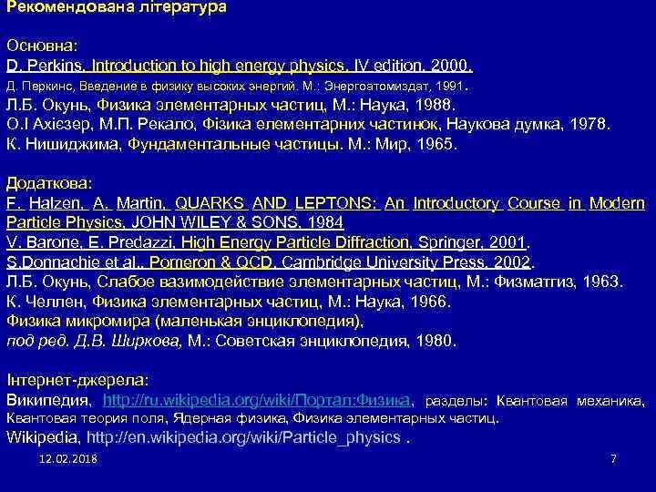 Рекомендована література Основна: D. Perkins, Introduction to high energy physics. IV edition, 2000. Д.