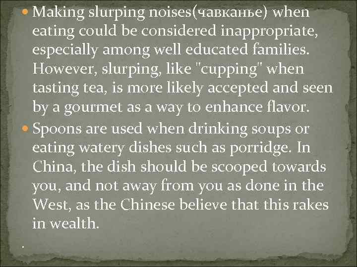 Making slurping noises(чавканье) when eating could be considered inappropriate, especially among well educated
