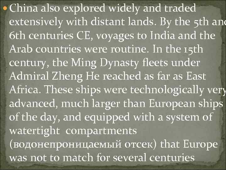 China also explored widely and traded extensively with distant lands. By the 5