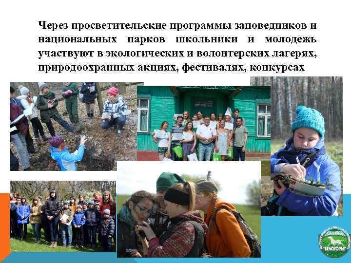 Через просветительские программы заповедников и национальных парков школьники и молодежь участвуют в экологических и