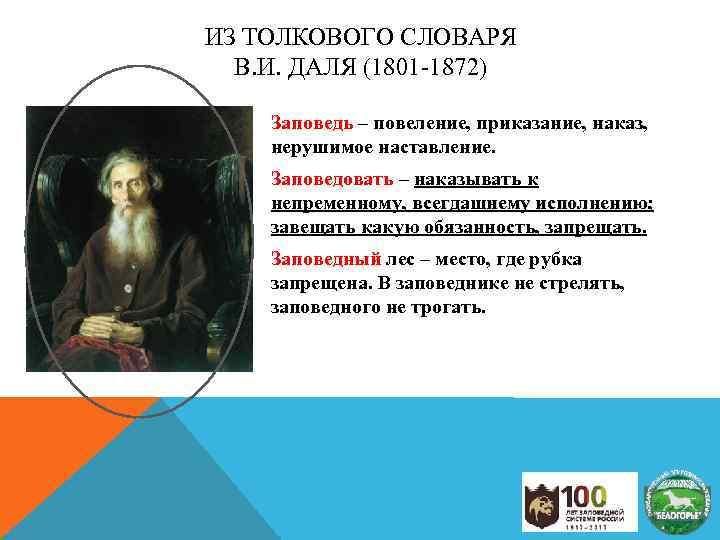 ИЗ ТОЛКОВОГО СЛОВАРЯ В. И. ДАЛЯ (1801 -1872) Заповедь – повеление, приказание, наказ нерушимое