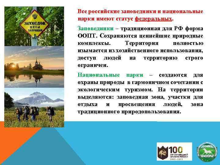 Все российские заповедники и национальные парки имеют статус федеральных. Заповедники – традиционная для РФ