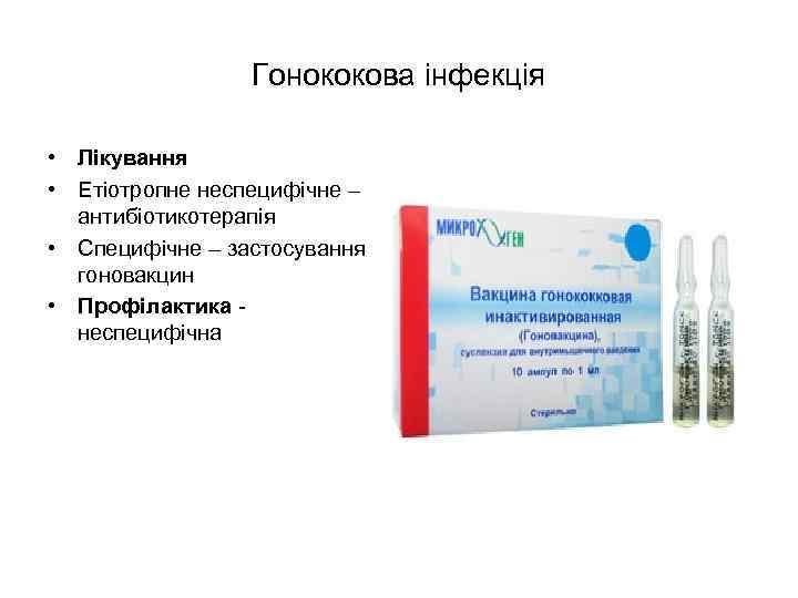 Гоновакцина при простатите простатит как причина снижения подвижности сперматозоидов