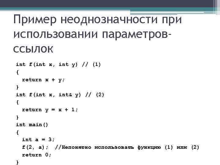 Пример неоднозначности при использовании параметровссылок int f(int x, int y) // (1) { return