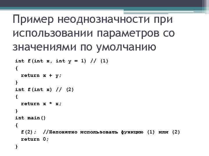 Пример неоднозначности при использовании параметров со значениями по умолчанию int f(int x, int y