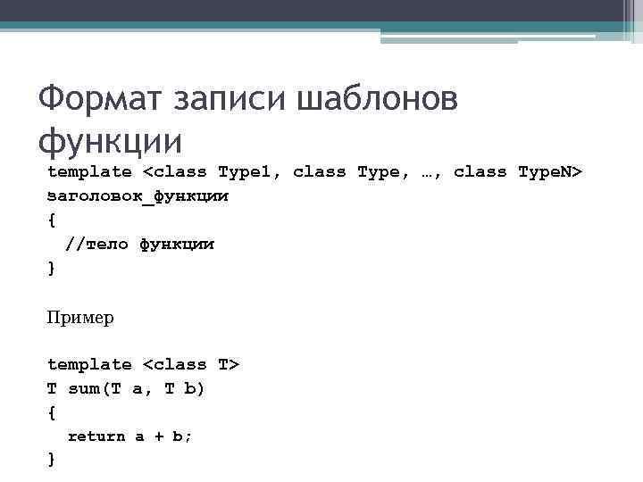 Формат записи шаблонов функции template <class Type 1, class Type, …, class Type. N>