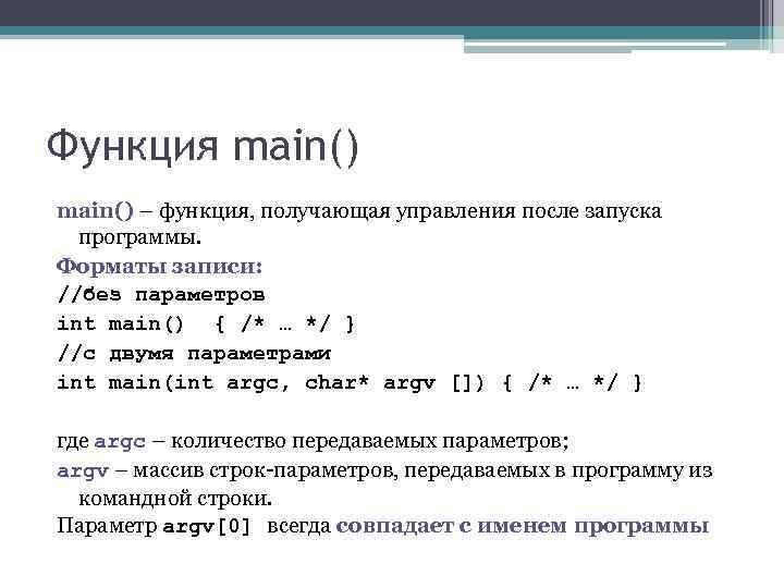 Функция main() – функция, получающая управления после запуска программы. Форматы записи: //без параметров int