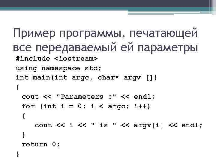 Пример программы, печатающей все передаваемый ей параметры #include <iostream> using namespace std; int main(int