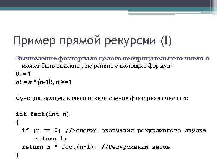 Пример прямой рекурсии (I) Вычисление факториала целого неотрицательного числа n может быть описано рекурсивно