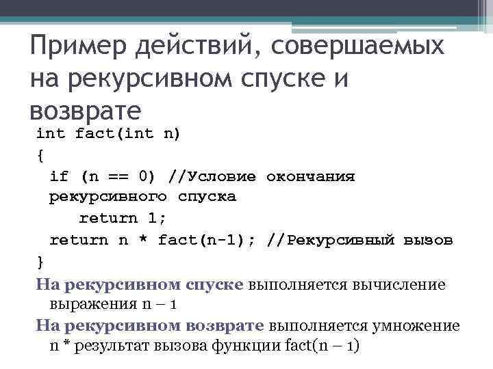 Пример действий, совершаемых на рекурсивном спуске и возврате int fact(int n) { if (n
