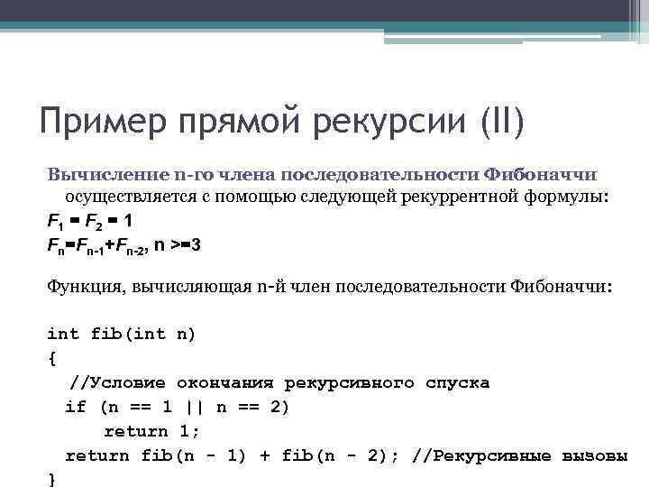 Пример прямой рекурсии (II) Вычисление n-го члена последовательности Фибоначчи осуществляется с помощью следующей рекуррентной
