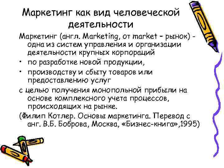 Маркетинг как вид человеческой деятельности Маркетинг (англ. Marketing, от market – рынок) одна из