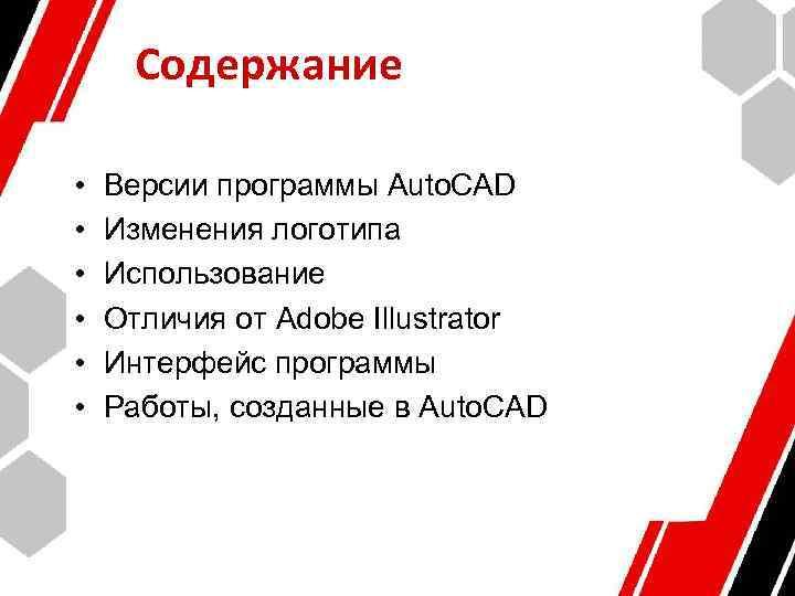 Содержание • • • Версии программы Auto. CAD Изменения логотипа Использование Отличия от Adobe