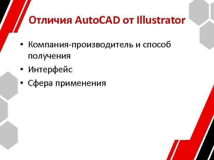 Отличия Auto. CAD от Illustrator • Компания-производитель и способ получения • Интерфейс • Сфера