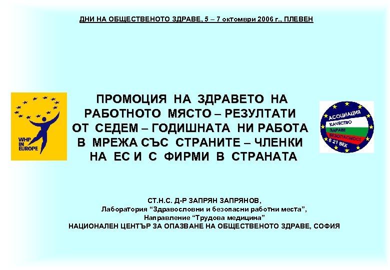 ДНИ НА ОБЩЕСТВЕНОТО ЗДРАВЕ, 5 – 7 октомври 2006 г. , ПЛЕВЕН ПРОМОЦИЯ НА
