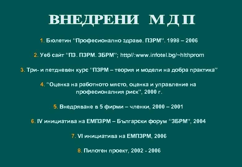 """1. Бюлетин """"Професионално здраве. ПЗРМ"""". 1998 – 2006 2. Уеб сайт """"ПЗ. ПЗРМ. ЗБРМ"""";"""