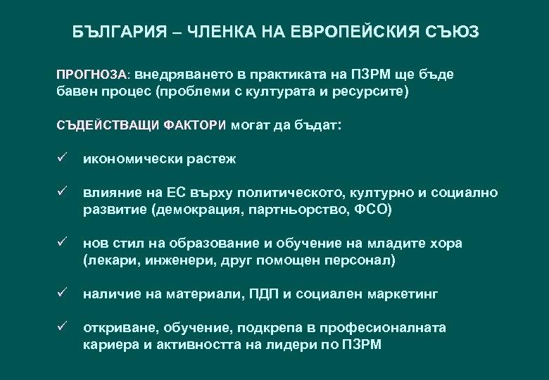 БЪЛГАРИЯ – ЧЛЕНКА НА ЕВРОПЕЙСКИЯ СЪЮЗ ПРОГНОЗА: внедряването в практиката на ПЗРМ ще бъде