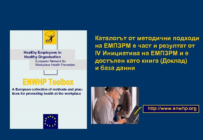 Healthy Employees in Healthy Organisation European Network for Workplace Health Promotion Каталогът от методични